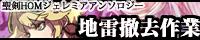 聖剣伝説HOMジェレミア中心アンソロジー【地雷撤去作業】